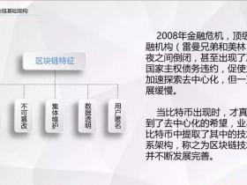 区块链1.0基础架构(BitCore)